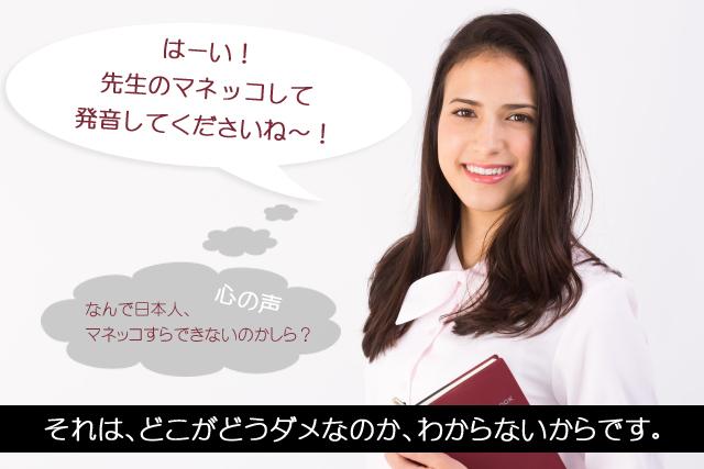 先生のための発音指導法講座