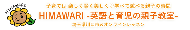 川口市 HIMAWARI -英語と育児の親子教室- 発音・リズム・フォニックスに特化したオンライン英語レッスン
